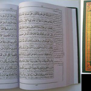 Afzal-u-Tarjama(Quran mit Übersetzung in Paschto und Erläuterung