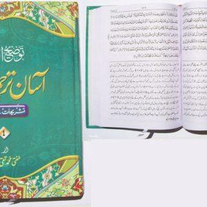 Asaan Tarjuma Quran 3 Bänder        آسان ترجمہ قرآن