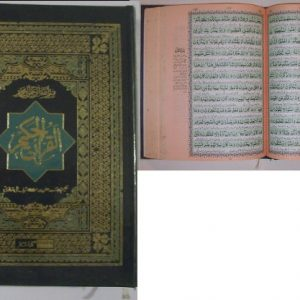 Bayan-ul Quran 12/3-T بيلن القرآن