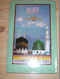 Fasail-e-Hajj (Urdu) فضائل حج