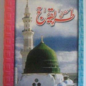 Tariqa-e-Hajj طريقۂ حج
