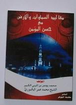 Maqalid al samawat wal ard مقاليد السموات و الأرض مع حصن المؤمن