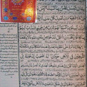 Al-Quran mit Übersetz.auf Qandri Pashto v.Moalana Abdul Haq