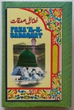 Fazaíl -e- Sadaqa englisch