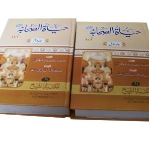 Hajatus Sahabah 2 Bände