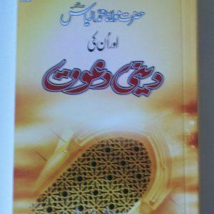 dini dawat      حضرت مولانا محمد الیا س اور اُن  کی د ینی دعوات