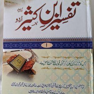 Tafsir Ibne Kasir (Urdu)   تفسیر ابن کثیر اردو