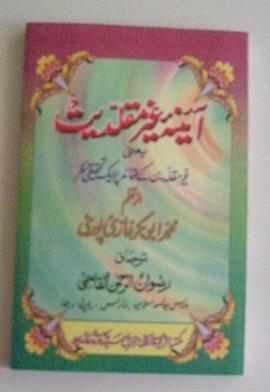 Ayna gher muqalediat, آئینہ غیر مقلدیت