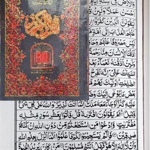 Koran - einfach Nr. 155