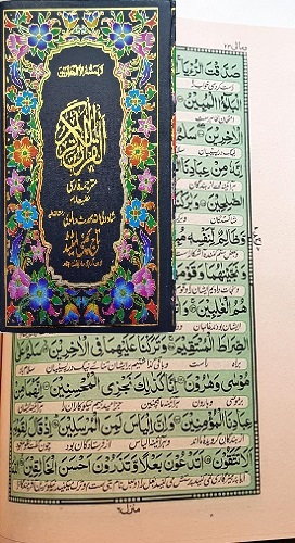 Al-Quran Al-Hakim mit Übersetzung in Persisch / Farsi Nr.344