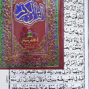 Koran - einfach Nr. 55A