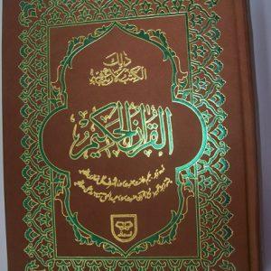 Koran mit Urdu und Pastoo Übersetzung : Nr. 20