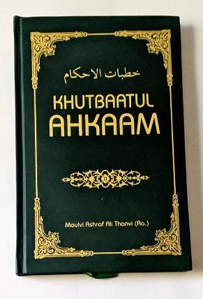 Khutbaatul Ahkaam