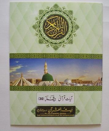 Koran 30. Teil