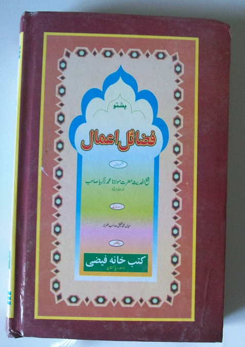 Fazail-e-Aamal auf Pushto