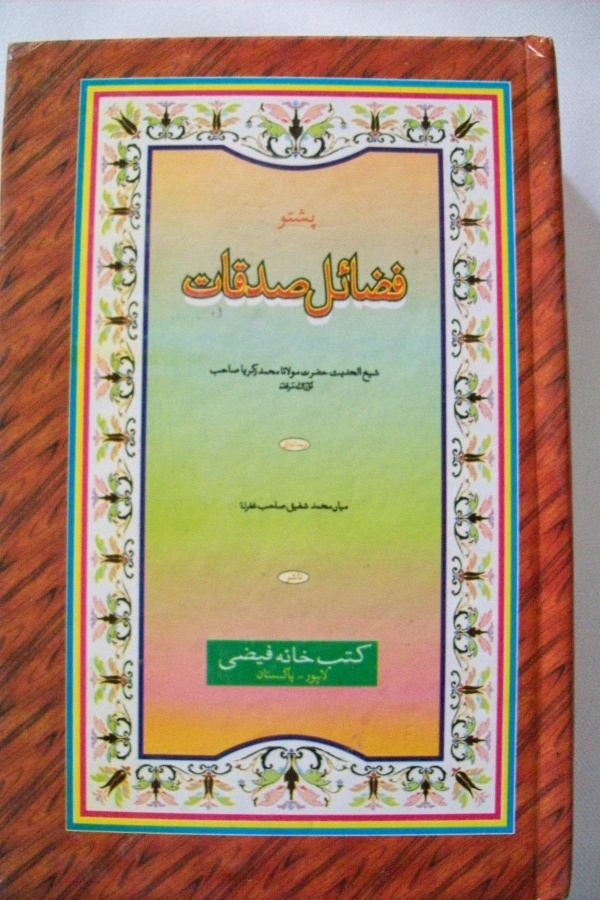 Fasaile-Sadakat auf Pushto