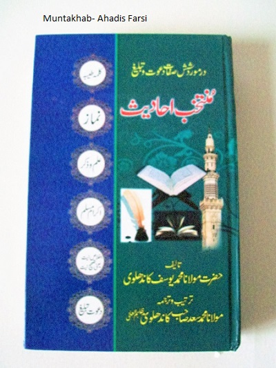 Muntahab Ahadith auf Persisch