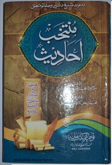 Muntakhab Ahadith auf Pashto
