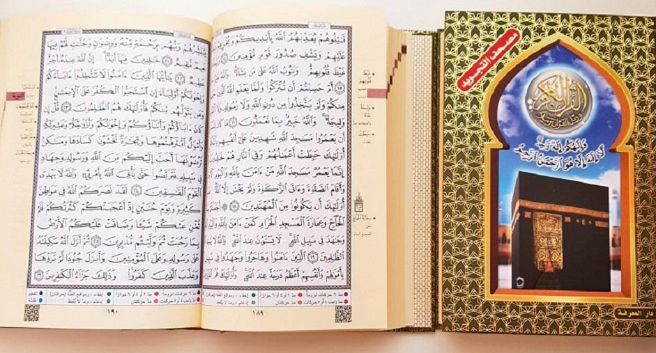 Koran - mit Tadschwiedregeln, Kaaba
