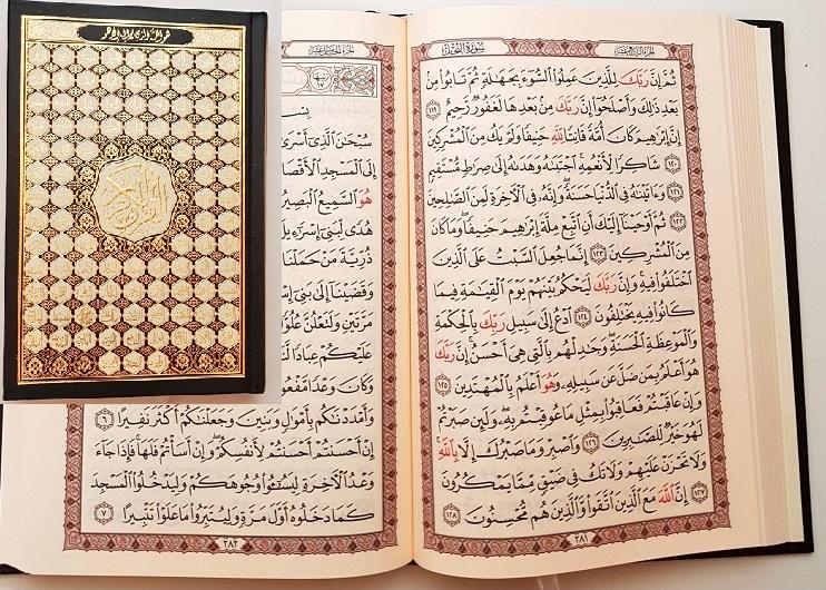 Koran - einfach, Asmaa Allah