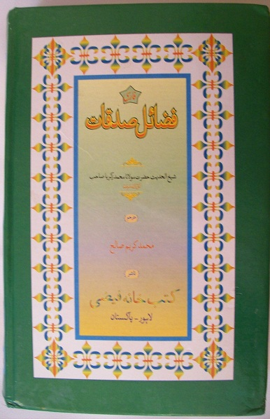 Fasaile Sadakat Persisch (Dari)