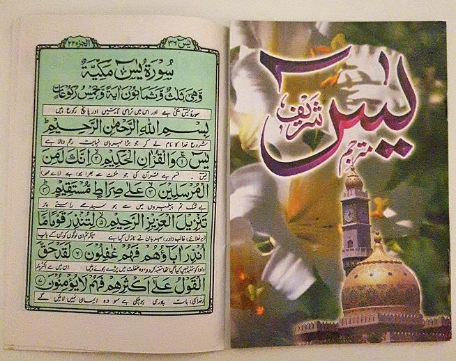 Sure Jasin - mit Übersetzung in Urdu