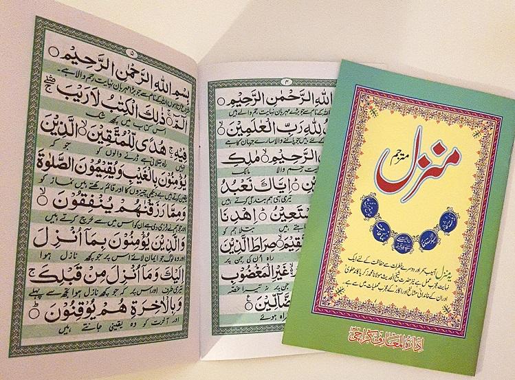 Mansil- mit Urdu Übersetzung