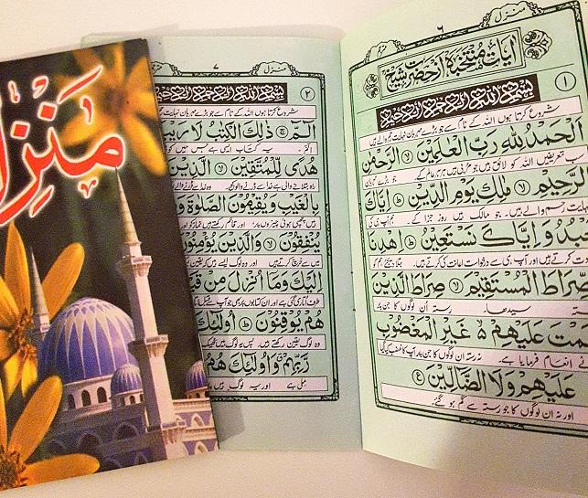 Mansil - mit Urdu Übersetzung